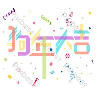Bonne année vector art mot Éléments graphiques Modèle AI