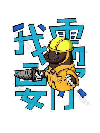 僱用痣礦工我需要你 元素 模板 PSD