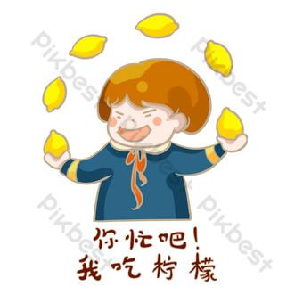 أنا آكل الليمون لطيف شعوذة ليتل بوي بابوا نيو غينيا حزمة التعبير صور PNG قالب PSD