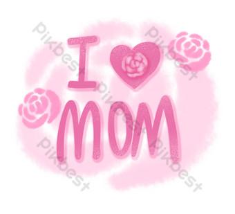 我愛媽媽png免費圖像 元素 模板 PSD