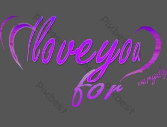 我愛你藝術字體 元素 模板 PSD