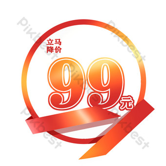 etiqueta redonda de reducción de precio inmediata Elementos graficos Modelo PSD