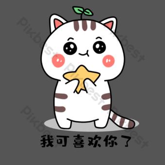 anak kucing menyukai Anda paket emotikon Elemen Grafis Templat PSD