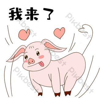 Little pig selling cute emoji pack PNG Images Template PSD