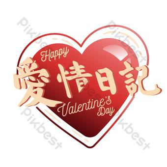 amor día de san valentín diario de amor diseño de tema en forma de corazón Elementos graficos Modelo AI