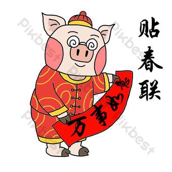 吉祥物金豬圖釋包與春聯圖 元素 模板 PSD