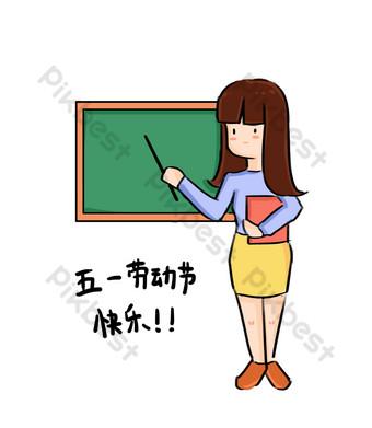 五一教師節快樂卡通免扣png 元素 模板 PSD