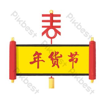 festival de año nuevo ilustración de desplazamiento amarillo rojo Elementos graficos Modelo PSD