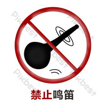 沒有哨聲安全文明駕駛 元素 模板 PSD
