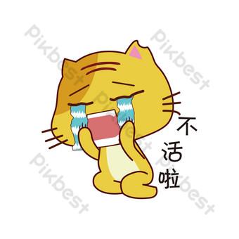 不活著的無尾小黃貓卡通手繪表情包 元素 模板 AI