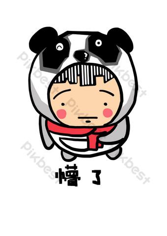 熊貓寶寶q版卡通人物人物形象聊天圖釋包一無所知 元素 模板 PSD
