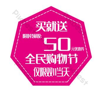粉色五十元促銷優惠券 元素 模板 PSD