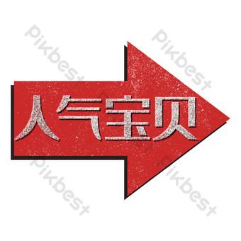 etiqueta de promoción de bebé popular rojo retro doble 11 flecha Elementos graficos Modelo PSD