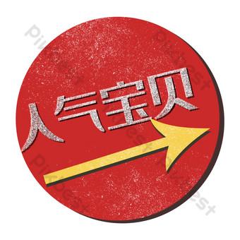 etiqueta de promoción de bebé popular rojo retro redondo doble 11 flecha Elementos graficos Modelo PSD