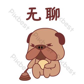 小狗無聊的表情包 元素 模板 PSD
