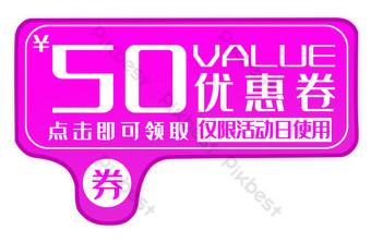 紫色五十元優惠券 元素 模板 PSD
