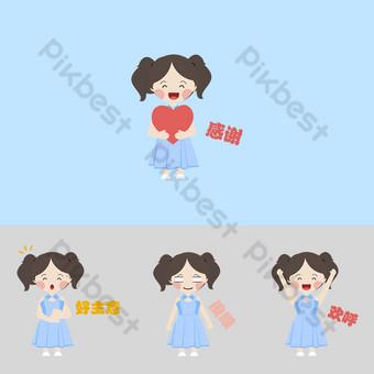 Couverture de pack d'expression fille mignonne version Q Éléments graphiques Modèle AI