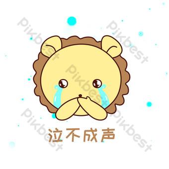 q版可愛的動物表達積極獅子獅子無聲地哭泣 元素 模板 PSD