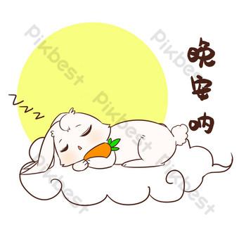 حزمة الرموز التعبيرية أرنب ليلة سعيدة صور PNG قالب PSD