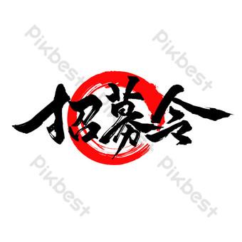 Recruitment season-recruitment-calligraphy font design PNG Images Template PSD