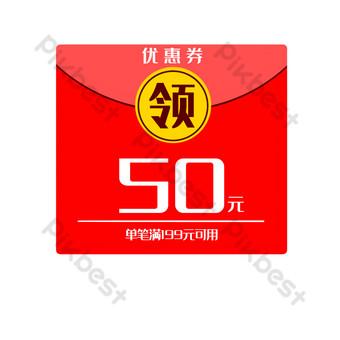 紅五十元紅包 元素 模板 PSD