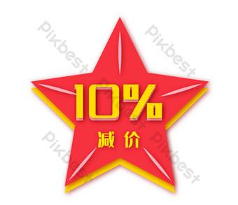 etiqueta de precio rojo de cinco estrellas Elementos graficos Modelo PSD