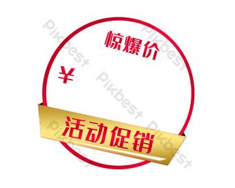 etiqueta de precio redonda roja Elementos graficos Modelo PSD