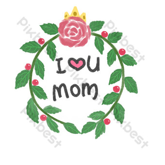 玫瑰花圈我愛媽媽png 元素 模板 PSD