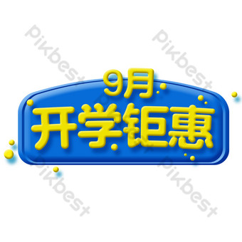 School starts in September with huge benefits blue banner PNG Images Template PSD