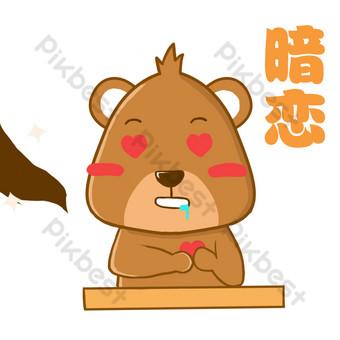 Secret Love Bear Brown Bear Emoji Pack PNG Images Template PSD