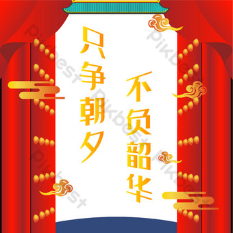 Seize the day and night to live up to the Spring Festival PNG Images Template AI