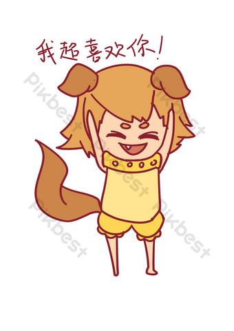 七夕表情,我非常喜歡你的單隻狗插圖 元素 模板 PSD