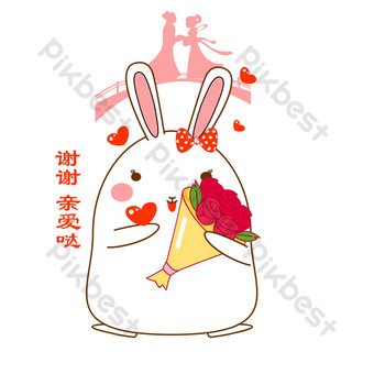 Tanabata valentine's day cute bunny emoticon package collection flowers thank you dear PNG Images Template AI