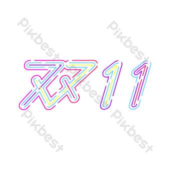 淘寶京東天貓電子商務雙十一節日彩色裝飾文字 元素 模板 AI