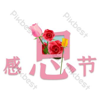 Motif de décoration de polices de carte de voeux de Thanksgiving Éléments graphiques Modèle AI