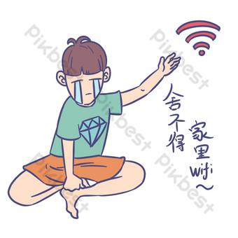 男生的表情不願在家裡展示無線網絡 元素 模板 PSD
