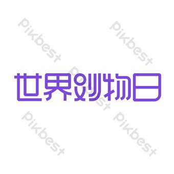 天貓世界奇蹟日徽標 元素 模板 AI