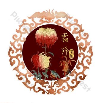 Vingt-quatre termes solaires, calendrier lunaire, chrysanthème d'automne givré, classique chinois Éléments graphiques Modèle PSD