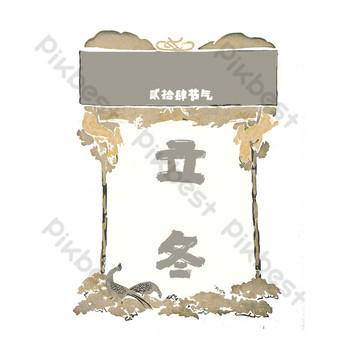 Vingt-quatre termes solaires du calendrier lunaire, Lidong, encre et style chinois, élégant Éléments graphiques Modèle PSD