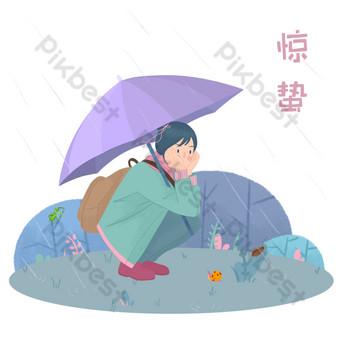 Vingt-quatre termes solaires printemps pluie parapluie animal insecte calendrier lunaire PNG Éléments graphiques Modèle PSD