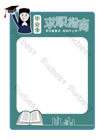 Vector job search guide graduation border PNG Images Template AI