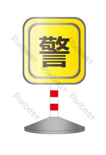 señal de tráfico de advertencia Elementos graficos Modelo PSD