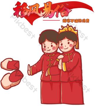 pernikahan menolak amplop merah tinggi Elemen Grafis Templat PSD