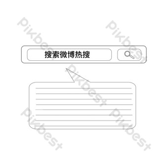 Weibo search box PNG Images Template PSD