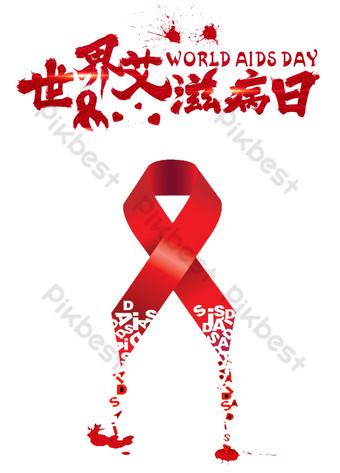 Ruban rouge de la Journée mondiale du sida Éléments graphiques Modèle PSD