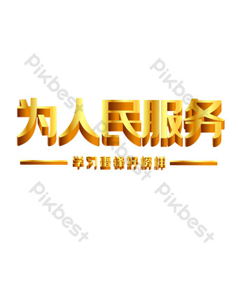 Yellow font serves the people PNG Images Template AI