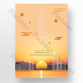 黃色日落傳統雲紋2021新年假期海報 模板 PSD