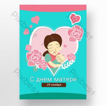 День матери в России Социальный плакат Мать обнимает ребенка шаблон PSD