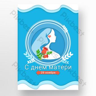 День матери в России социальный плакат синий белый силуэт женщины шаблон PSD