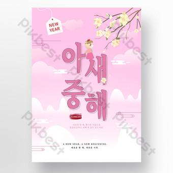 Cartel creativo del día de año nuevo de la silueta de la montaña rosada Modelo PSD